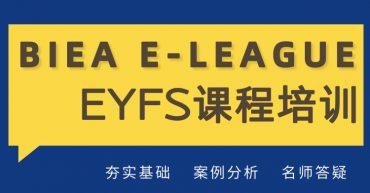 BIEA-EYFS培训