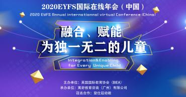 EYFS年会主题海报-单位补充