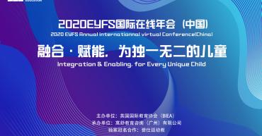 EYFS年会主题海报-B款